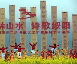 中国•绥阳第二届诗歌艺术节在遵义绥阳举行
