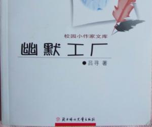 绥阳女作家作品入选小学生典藏书系