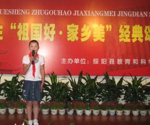 """绥阳县小学生""""祖国好 家乡美""""经典颂读比赛举行"""