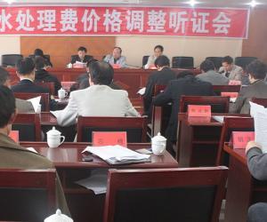 绥阳县召开关于调整污水处理收费标准听证会
