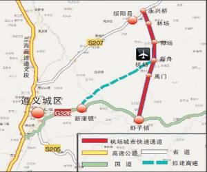 遵义机场城市快速通道(新舟-绥阳)开工建设 2011年十月建成通车