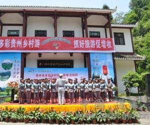 贵州省首届乡村旅游扶贫活动周在遵义市启动