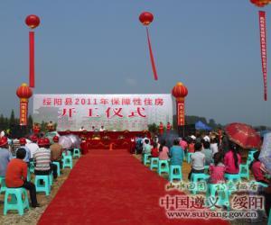 绥阳县2011年保障性住房建设开工仪式在雅泉农场举行