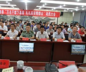 """绥阳县""""万名干部下基层 扎扎实实帮群众""""工作启动"""
