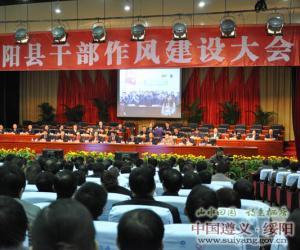 绥阳县干部作风建设大会召开