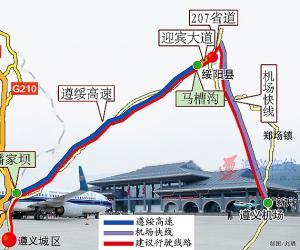 8月28日,遵义机场首航北京广州
