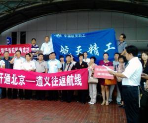 遵义机场首个商业航班由北京首都国际机场起飞