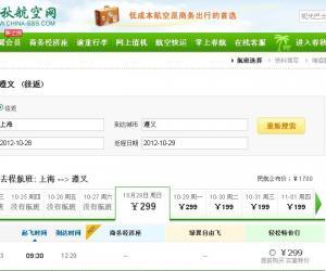 春秋航空公司机票:遵义至上海199元,遵义至昆明99元