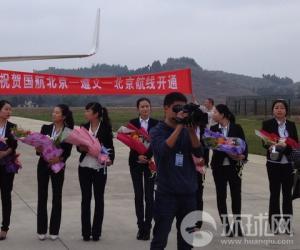 国航开通北京遵义航线 遵义机场迎来历史机遇