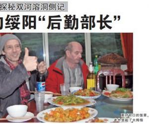 """老外的绥阳""""后勤部长""""(探秘双河洞侧记)"""