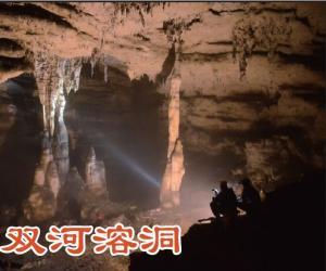 探秘双河溶洞 感受科考的魅力