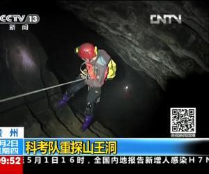 [视频]探秘双河洞 科考队重探山王洞