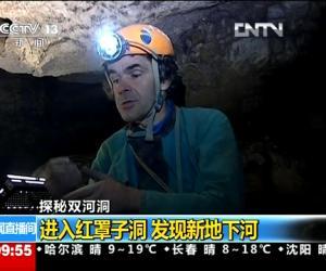 [视频]探秘双河洞:进入红罩子洞 发现新地下河