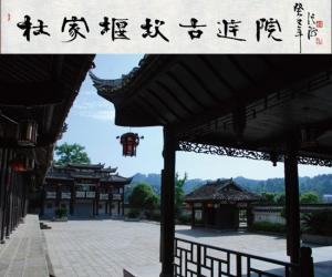 中国书法家协会主席张海为绥阳县杜家堰坎题字