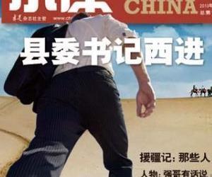 """县委书记西进:""""鲶鱼效应""""激活西部官场"""