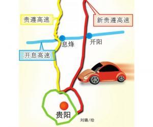 新贵遵高速公路有望年底开工 双向6车道时速100公里