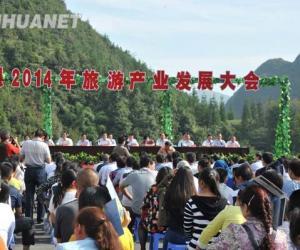 绥阳县2014年旅游产业发展大会召开