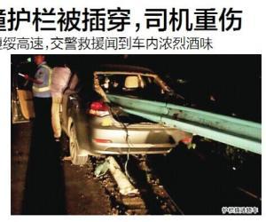 遵绥高速公路轿车撞护栏被插穿,酒驾司机重伤