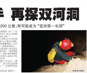 中法洞穴专家联手 第14次科考双河洞