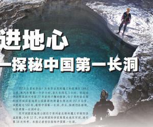 走进地心——探秘中国第一长洞