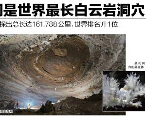 双河洞是世界最长白云岩洞穴,已探明总长度161.788公里