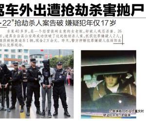 绥阳女老板驾车外出遭抢劫杀害抛尸 嫌疑犯年仅17岁