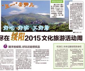 好吃好玩又好看,尽在绥阳2015文化旅游活动周