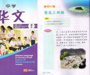 贵州绥阳作家吕金华作品走进新加坡中学课本
