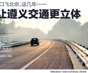 铁路、公路、飞机让遵义交通更立体