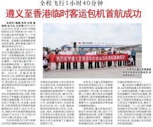 遵义至香港临时客运包机首航成功