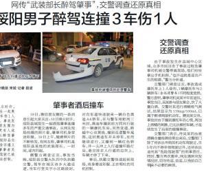 绥阳男子醉驾连撞3车伤1人 巡逻警车也遭殃