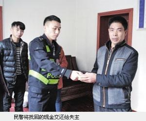 绥阳打工夫妻乘车返乡钱丢了 民警伸出援手三万现金失而复得
