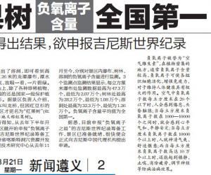 绥阳红果树负氧离子含量全国第一,欲申报吉尼斯世界纪录