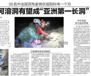 36名中法探洞专家将在绥阳科考一个月 双河洞有望成亚洲第一长洞
