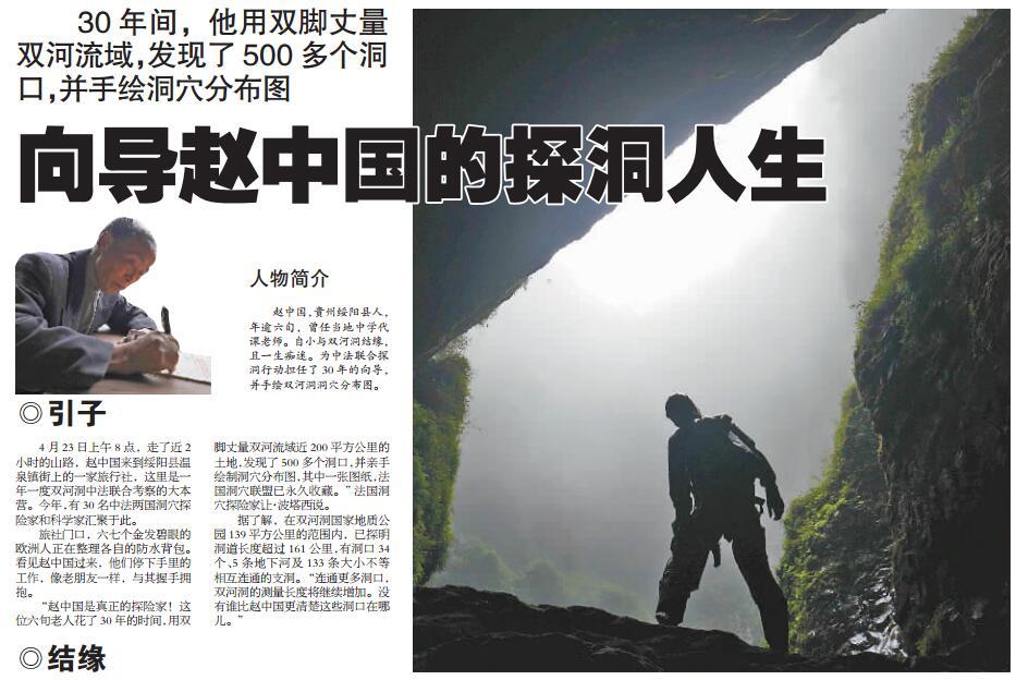 向导赵中国的探洞人生:30年发现500多个洞口 手绘