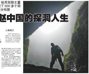 向导赵中国的探洞人生:30年发现500多个洞口 手绘洞穴分布图
